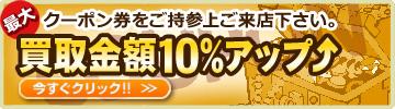 買取金額10%アップ!!