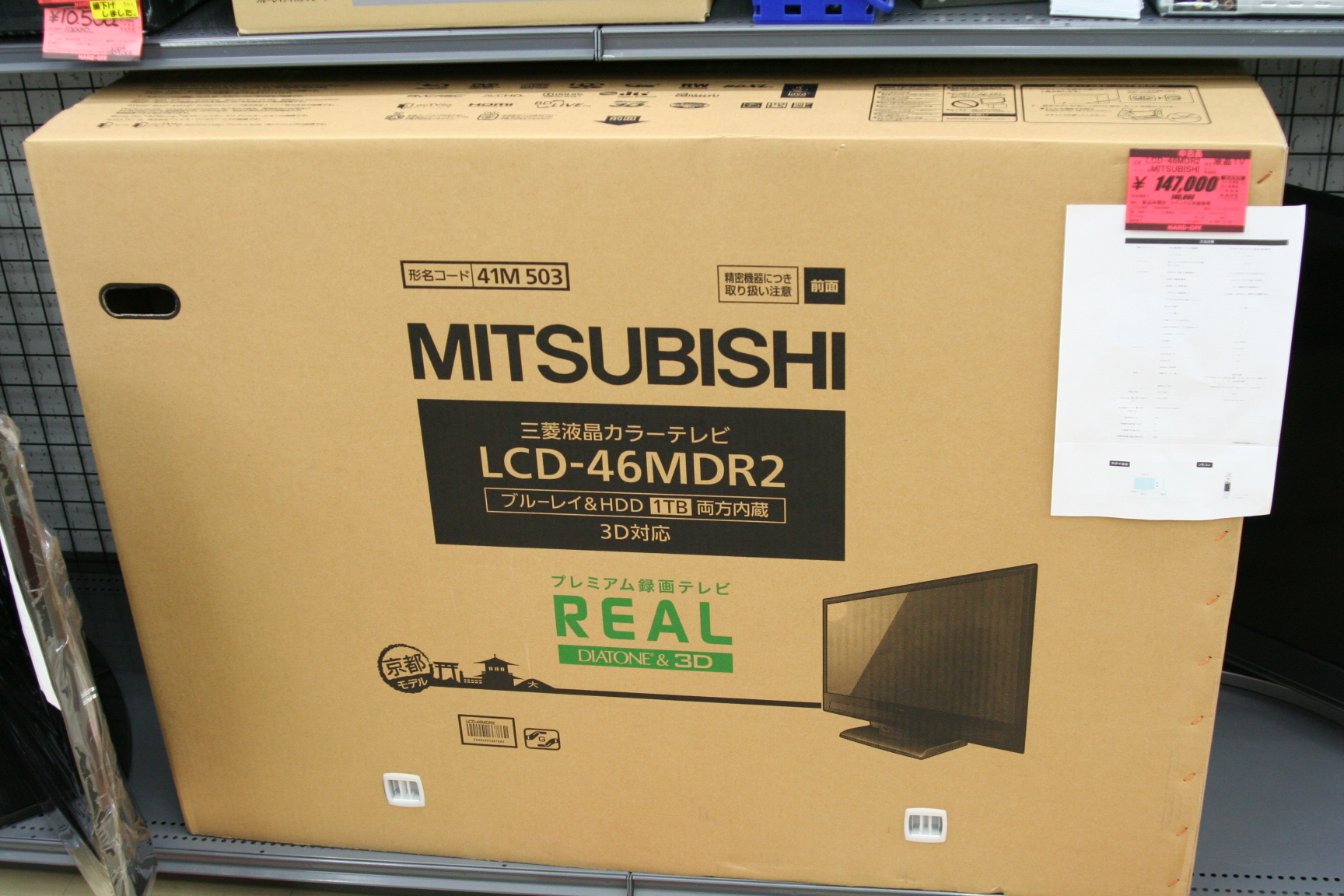 三菱 液晶テレビ REAL (LCD-46MDR2)