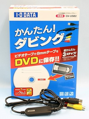 I・O DATA ビデオキャプチャー GV-USB2