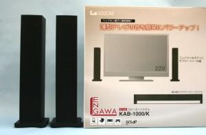 KOIZUMI 2.1chスピーカー KAB-1000/K