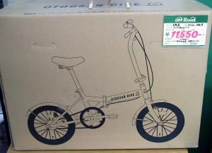SoftBank 折りたたみ自転車