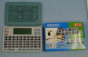 SEIKO 電子辞書 SR150