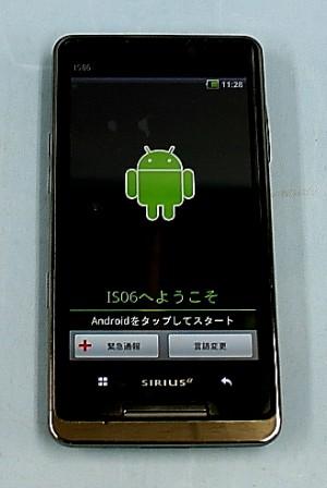Pantech スマートフォン SIRIUS α IS06
