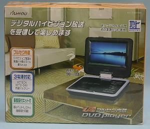 KAIHOU ポータブルDVDプレーヤー KH-FDD700