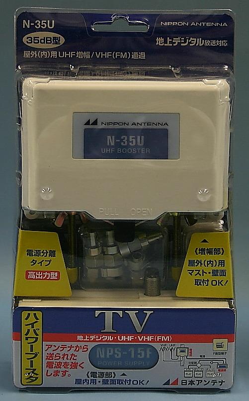 日本アンテナ ブースター N-35U
