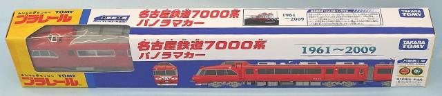TAKARA TOMY プラレール 名古屋鉄道7000系パノラマカー