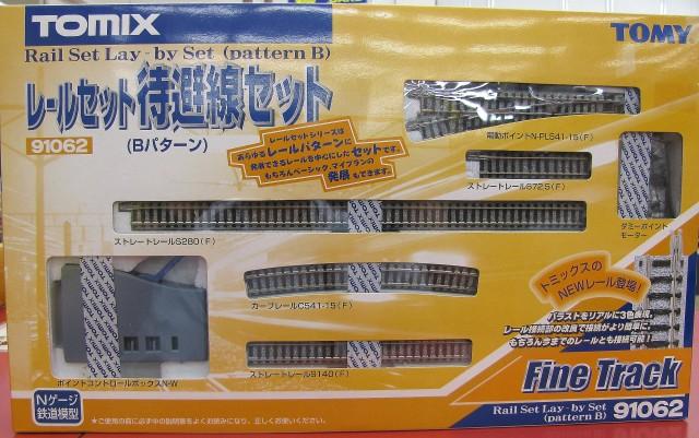 TOMIX Nゲージ レールセット待避線セット(Bパターン)