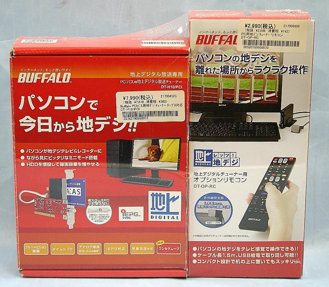 BUFFALO 地デジチューナー DT-H10/PCI リモコンセット