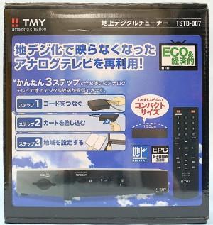 TMY 地デジチューナー TSTB-007