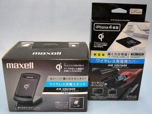 maxell 充電スタンド+iPhone4専用充電用カバー