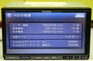 Panasonic HDDナビ CN-HW850D