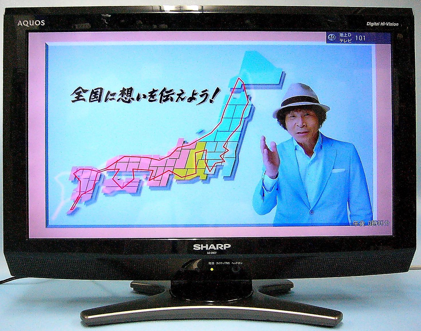 SHARP 液晶テレビ LC-20E7