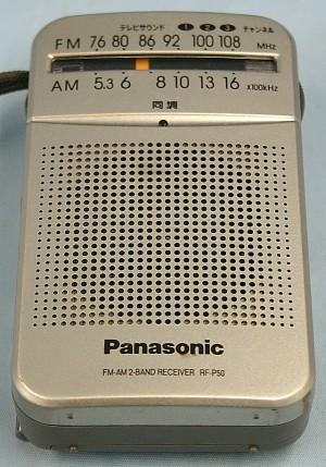 Panasonic FM/AMラジオ RF-P50