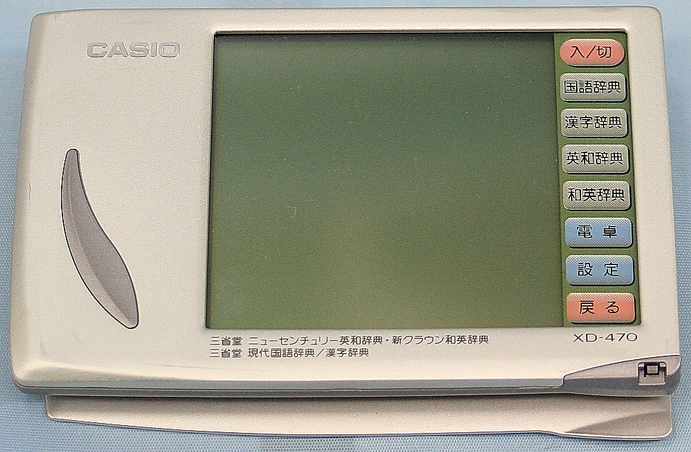 CASIO 電子辞書 XD-470