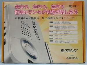 ARION ワンセグチューナー TK-811