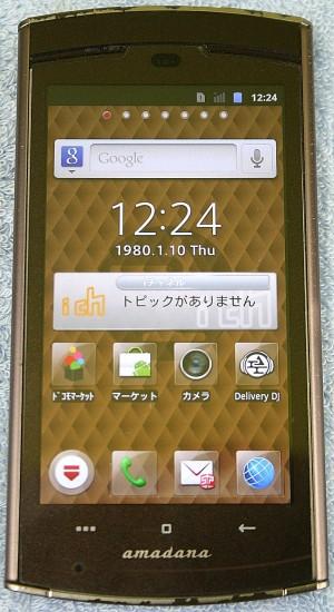 NEC docomo スマートフォン N-06C