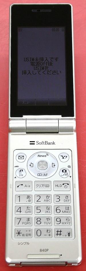 SoftBank Panasonic 携帯電話 840P 本体のみ
