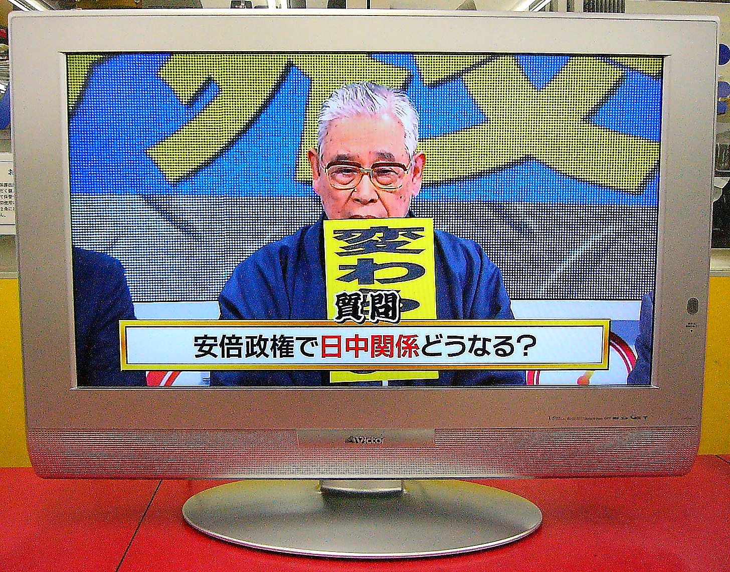 Victor 液晶テレビ LT-32LC 50S