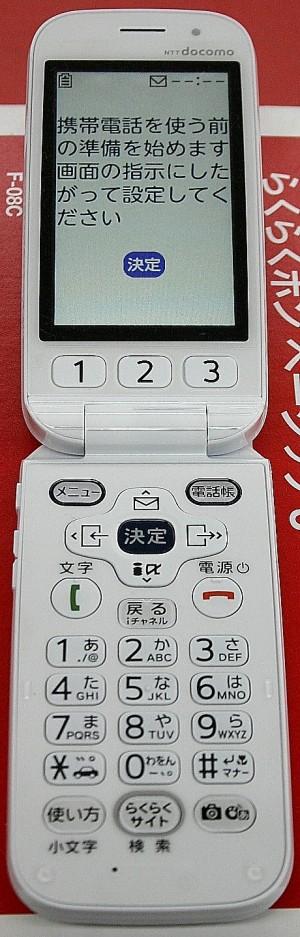 FUJITSU docomo 携帯電話 らくらくホン ベーシック3 F-08C