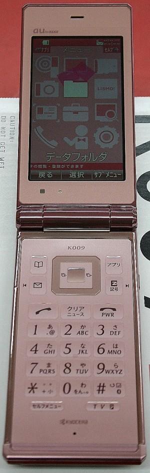 京セラ au 携帯電話 KY009