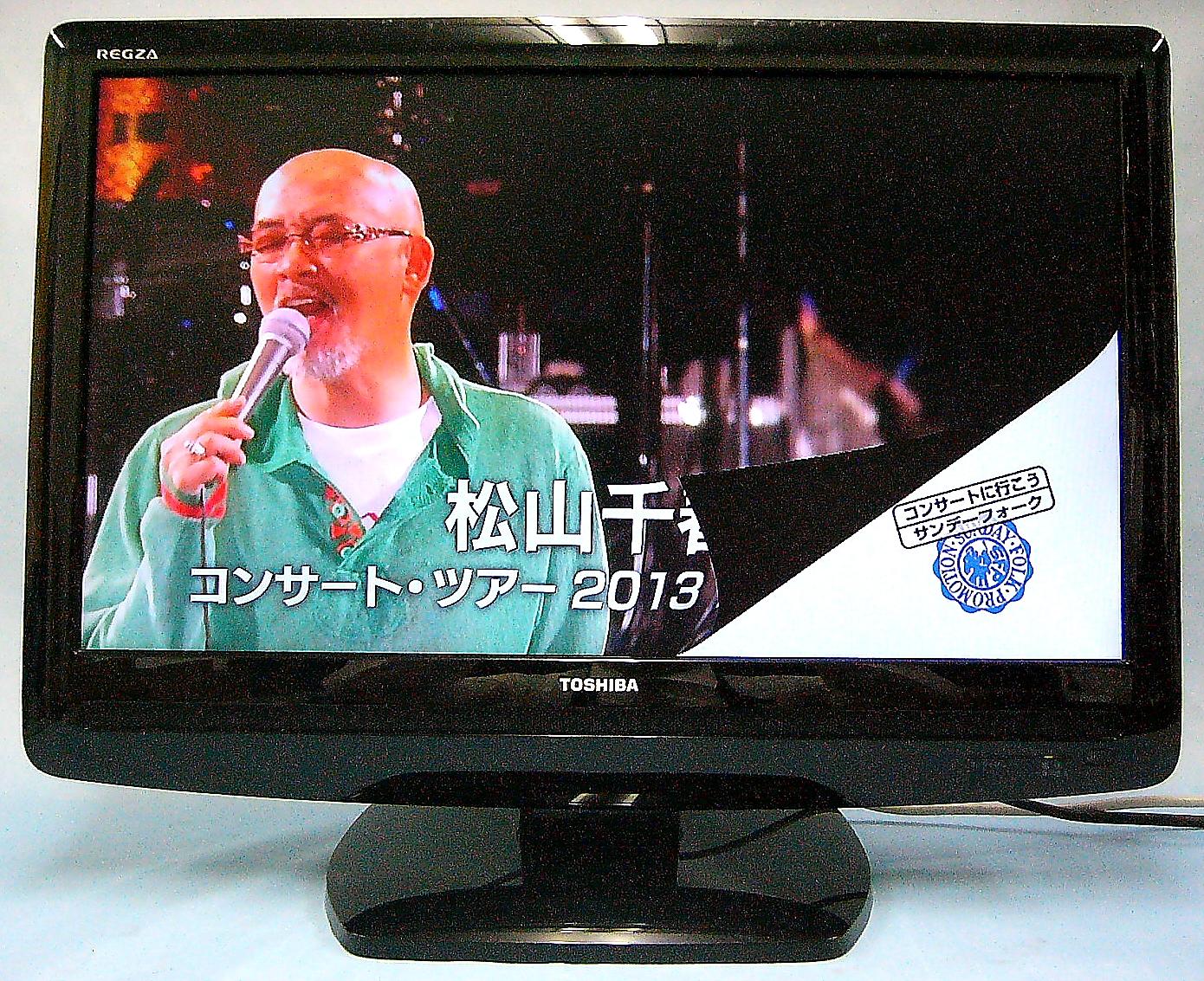 TOSHIBA 液晶テレビ 22AV550