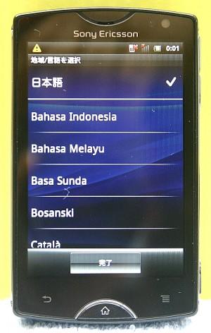 SONY EMOBILE スマートフォン Sony Ericsson mini S51SE