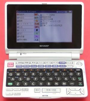 SHARP カラー電子辞書 PW-N8000