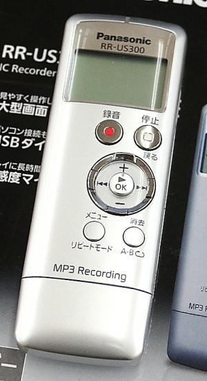 Panasonic ICレコーダー RR-US300 2GB
