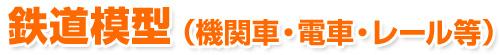 鉄道模型(機関車・電車・レール等)