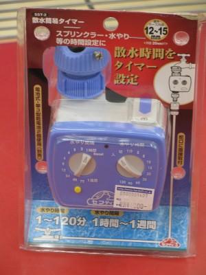 セフティー3散水簡易タイマー買取|名古屋リサイクルショップ ハードオフ三河安城