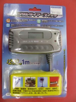 OHMデジタルタイマー買取|名古屋リサイクルショップ ハードオフ三河安城