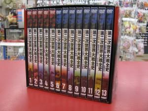 第二次世界大戦全史DVD買取|名古屋リサイクルショップ ハードオフ三河安城