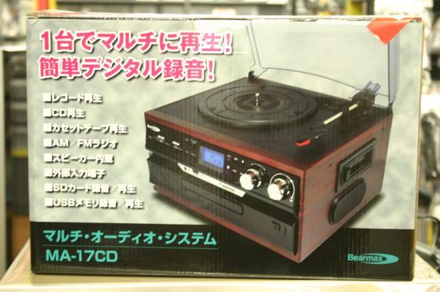Bearmaxオーディオシステム買取|名古屋の出張買取ならハードオフ豊田上郷