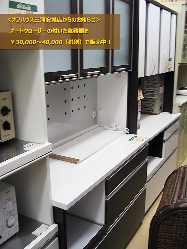 オートクローザー付の家具|オフハウス三河安城店