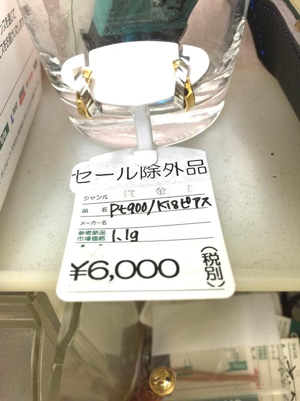 Pt900/K18ピアス|名古屋リサイクルショップ オフハウス西尾