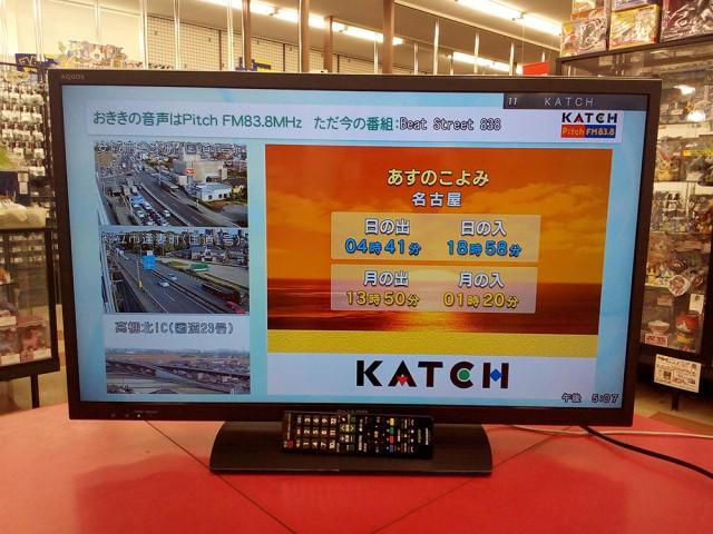 SHARP製の液晶テレビ LC-32H11|ハードオフ三河安城店