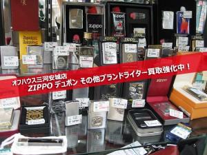 ZIPPO デュポン その他ブランドライター買取強化中!|オフハウス三河安城店