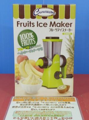 未使用☆ドウシシャ フルーツアイスメーカー|名古屋・三河の総合リサイクルショップ ハードオフ安城店
