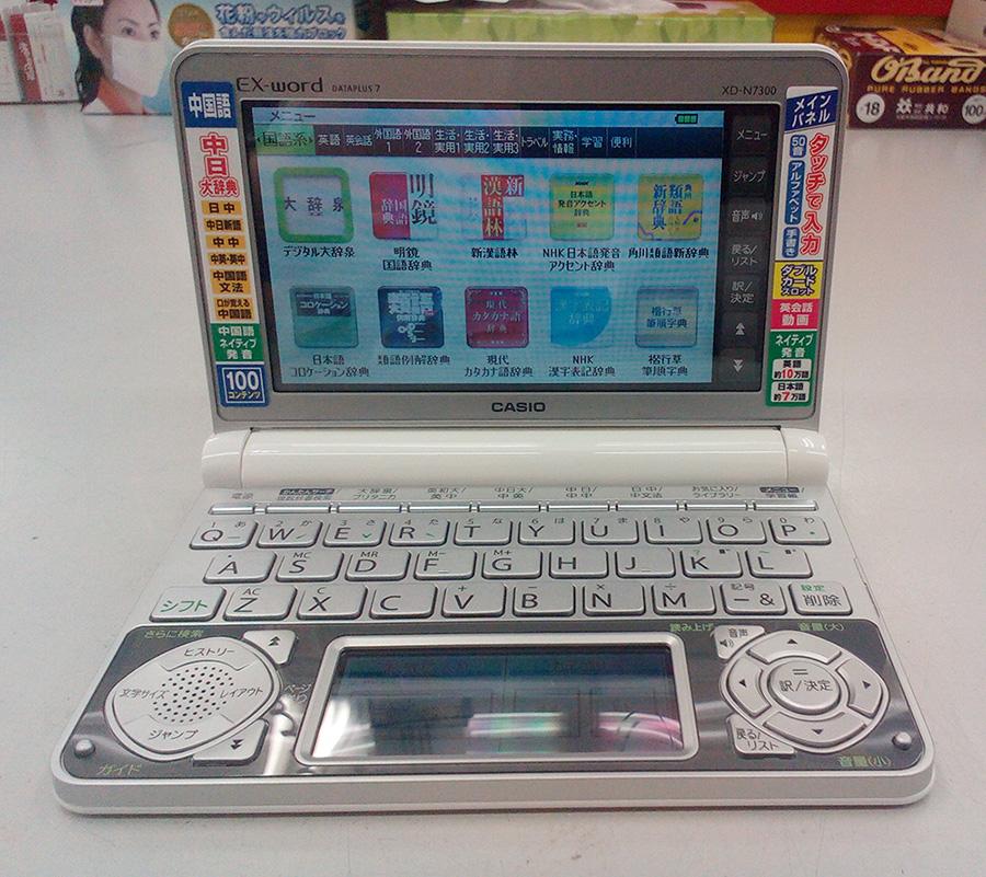 電子辞書 CASIO  XD-N7300 名古屋・三河の総合リサイクルショップ ハードオフ三河安城店