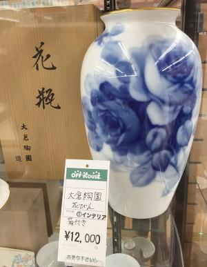 ステキな 花びん|名古屋・三河の総合リサイクルショップ オフハウス西尾店