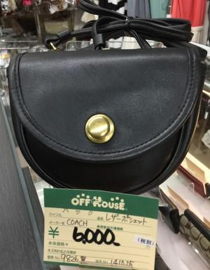 COACH レザーポシェット|名古屋・三河の総合リサイクルショップ オフハウス西尾店