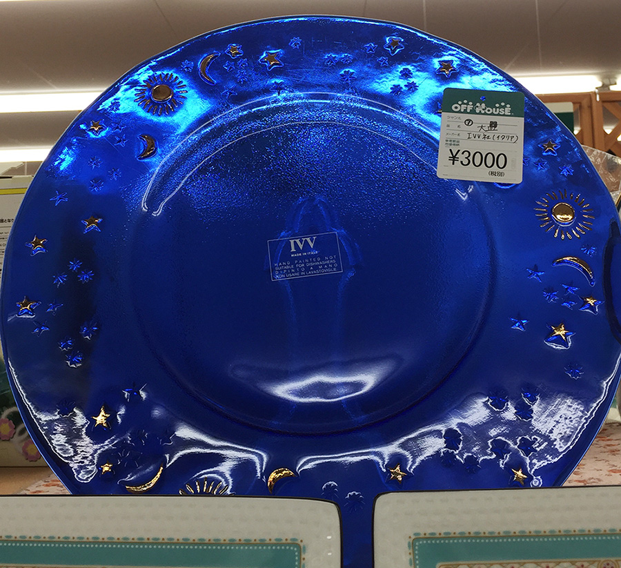 IVV ( made in Italy) plate |名古屋・三河の総合リサイクルショップ オフハウス西尾店