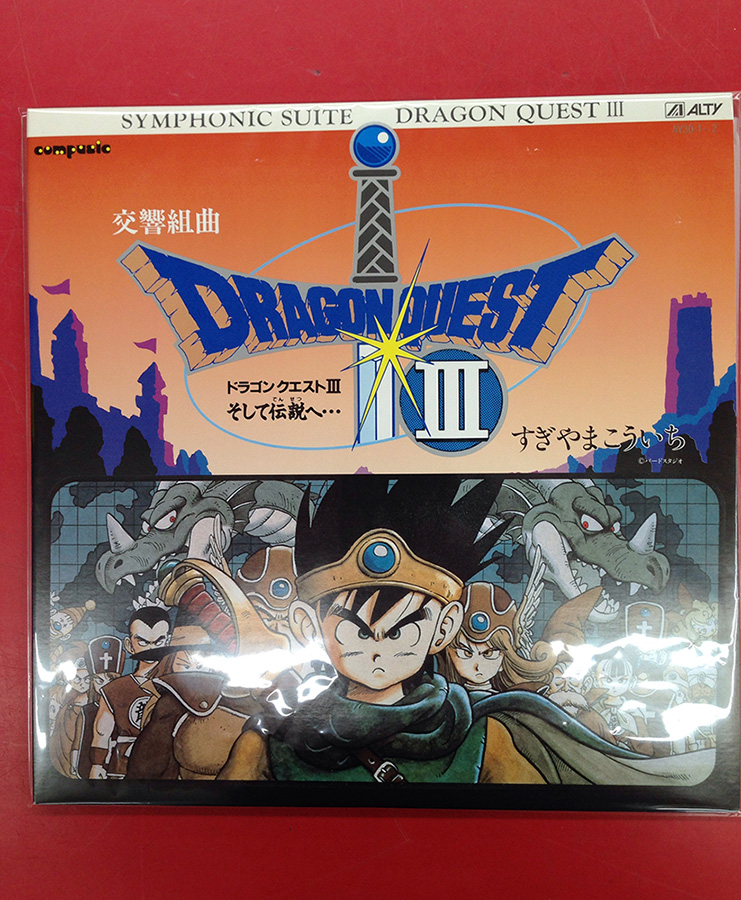 レコード盤  ドラゴンクエストⅢ|名古屋・三河の総合リサイクルショップ ハードオフ豊田上郷店