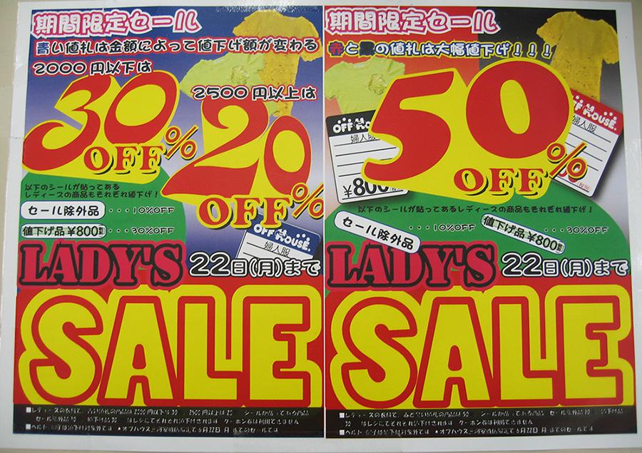 本日最終日 レディース服SALE|名古屋・三河の総合リサイクルショップ オフハウス三河安城店