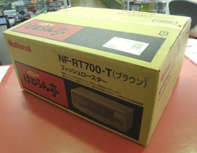 入荷☆National フィッシュロースター NF-RT700|ハードオフ安城店