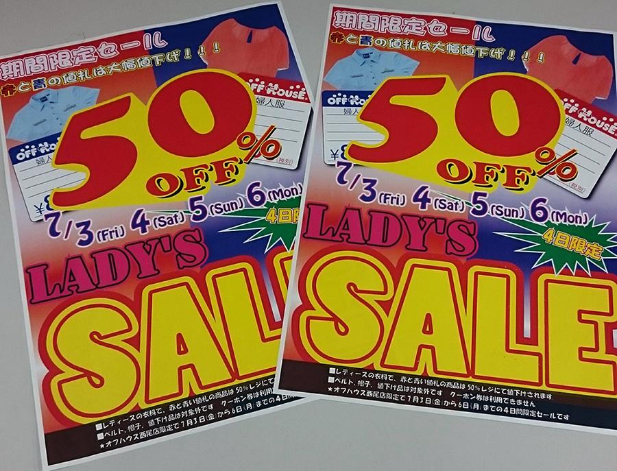50%Sale情報 レディースコーナー| オフハウス西尾店
