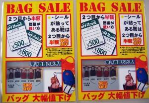 トートバッグのSALE大幅値下げ| オフハウス三河安城店