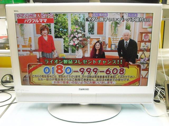 三菱 液晶テレビ| ハードオフ西尾店
