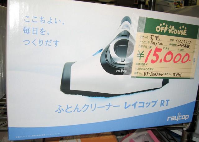 レイコップ ふとんクリーナー RT300JWH| オフハウス三河安城店