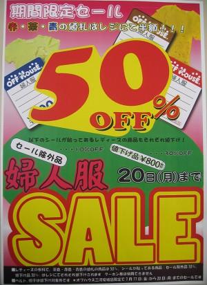 SALE情報レディースコーナー| オフハウス三河安城店